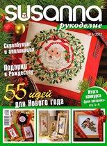 Журнал 'Susanna. Рукоделие'