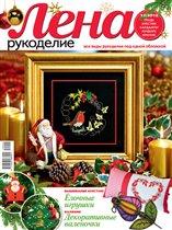 Журнал 'Лена. Рукоделие'