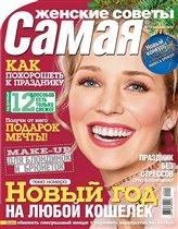 Журнал 'Женские советы. Самая'