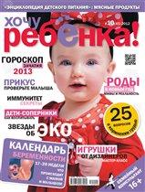 Журнал 'Хочу ребёнка!'