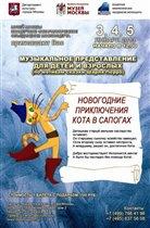 Новогодние праздники в Музейном объединении «Музей Москвы»