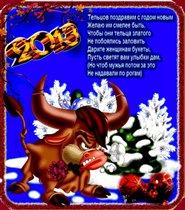 Поздравительные открытки для знаков Зодиака на 2013 год