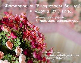 Фотопроект 'Встречаем весну ...'