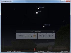 Венера, Юпитер и Луна