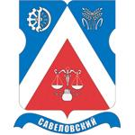 Савеловский район