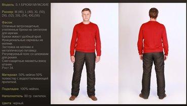 муж. брюки утепленные гардо - 50 и 54 по1035руб.