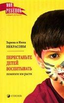 Обложка книги Некрасовых