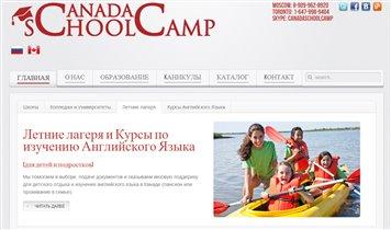 Летние лагеря (для подростков и детей)