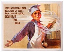 Плакаты 1950-60-х годов.
