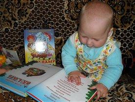 Книголюб с раннего детства