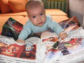 Юный книголюб!