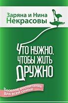 Заряна, Нина Некрасовы - книги