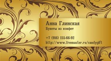 Бирка-визитка