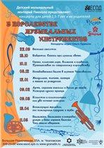 Концерт «Арфа, скрипка-пикколо и виола да гамба. История одного принца»