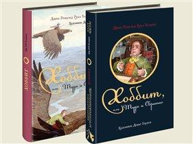'Хоббит, или Туда и обратно' Дж.Р. Р.Толкина с красочными иллюстрациями Дениса Гордеева