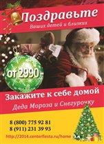 Поздравление от Деда Мороза у вас дома