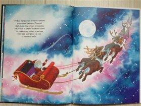 Рождественская история для малышей