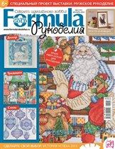 Журнал 'Formula Рукоделия'