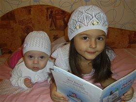 Две сестрички- подружки