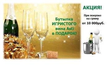 Новый год: Игристое вино в подарок