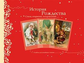 История Рождества. Стихи, открытки, поздравления.