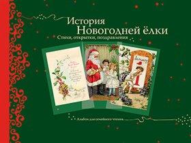 История Новогодней ёлки. Стихи, открытки, поздравл