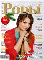 Журнал 'Роды.ru'