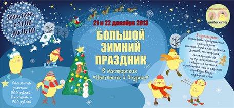 Большой зимний праздник в творческих мастерских 'Цыпленок и Огурец' 21 и 22 декабря