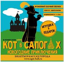 Благотворительная интерактивная сказка-боевик Кот в сапогах для всей семьи