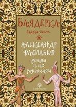 «Баядерка» - книга для детей и взрослых, знатоков балета и просто любителей искусства