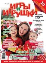 Журнал 'Игры и игрушки'