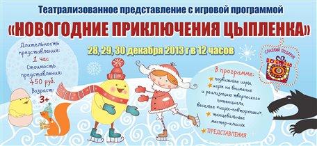 Новогодние приключения Цыпленка в творческих мастерских 'Цыпленок и Огурец' 28, 29 и 30 декабря
