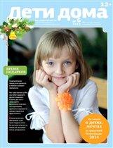 Журнал 'Дети дома'