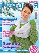 Журнал 'Наталья'
