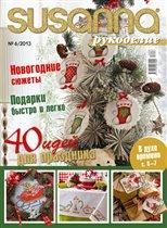 Журнал 'Susanna Рукоделие'