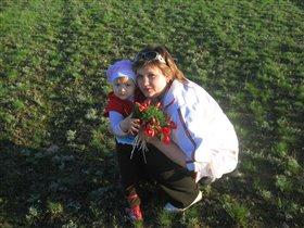 я и мой цветочек
