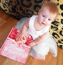 доча любит читать и смотреть свой альбом