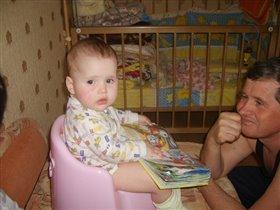Аделинка читает на досуге!