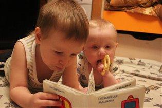 Андрик и Константик учаться читать