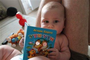 'Я учусь читать!' Данияр, 4 месяца