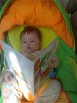 Я сама читаю!