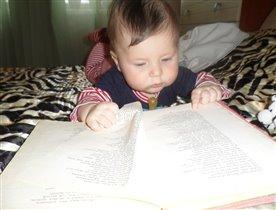 Дема читает!