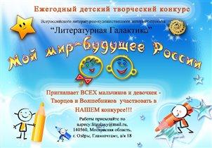 Стартовал Всероссийский детский творческий конкурс!!!! Спешите принять участие!!!