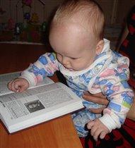 Фотоконкурс 'Я учусь читать'.
