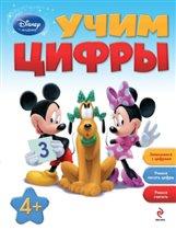 «Занимательные уроки» - новая серия книг от Disney и «Эксмо»