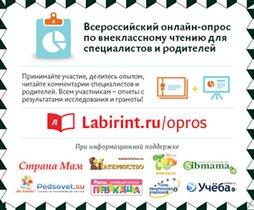 4000 учителей и родителей уже приняли участие во Всероссийском онлайн-опросе по внеклассному чтению