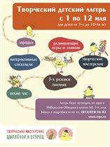 Майский лагерь в Творческих мастерских 'Цыпленок и Огурец' (расписание на 10 мая)