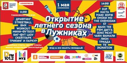 1 мая в Лужниках состоится мероприятие, посвященное открытию летнего сезона!