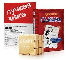 'Дневник Слабака'  -  лауреат  книжной премии СТАРТ АП