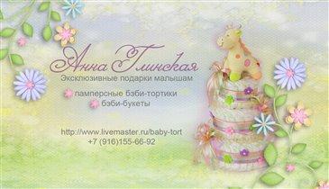 Визитка для памперсных бэби-тортиков